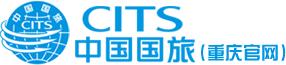 重庆中国国际旅行社【官网】