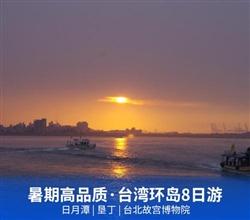 台湾旅游报价图片