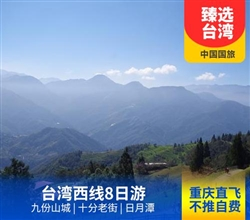 重庆跟团旅游2日游图片